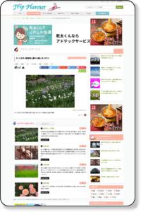 さいたま市、動植物と戯れる癒し系スポット - 埼玉県 | トリッププランナー