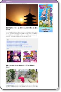 京都で当たるタロット占いをするならココ!人気の占い館&占い師   占いのウラッテ