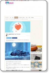 【夢占い】恋が叶うかも! ハッピーサイン9つ(1/3) - かんたん診断!占い&心理テスト - mimot.(ミモット)