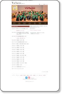 Virtuoso(ヴィルトーゾ)のホームページ