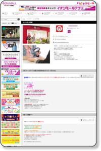 イオンモール和歌山公式ホームページ :: 占いの店 東明館