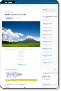 鳥取県の心理カウンセリングを探す