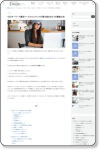 SEOキーワード選定ツールでコンテンツの質を高める6つの調査方法 – WordPress 有料テーマ Emanon
