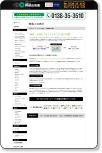SEO対策函館 | 岡部広告室は函館のホームページ制作会社