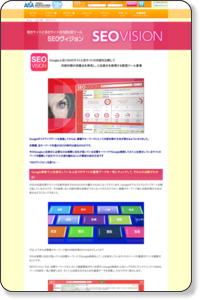 SEOヴィジョン - SEOツールと最新情報・コンサルティング   全日本SEO協会会員様専用サイト