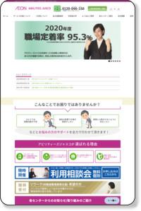 障がい者の就労移行支援 | アビリティーズジャスコ(宮城・秋田・福島・千葉・神奈川・東京) | TOP