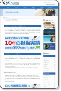 SEO対策 福岡 検索エンジンサイト上位表示 AKI企画