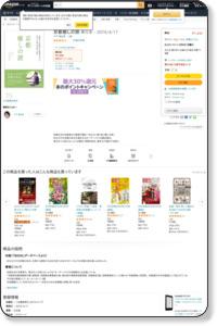 京都癒しの旅 | 下戸 眞由美 |本 | 通販 | Amazon