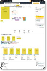 印相学の知識 (運勢叢書)   平木場泰義  本   通販   Amazon