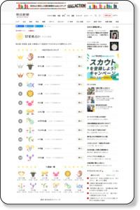 12星座占い:朝日新聞デジタル