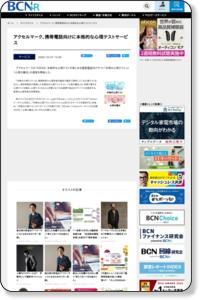 アクセルマーク、携帯電話向けに本格的な心理テストサービス - BCN+R