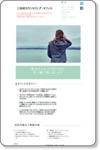 認知行動療法 | 三田村カウンセリング・オフィス | 大阪高槻