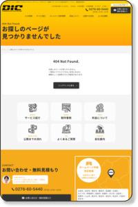 検索エンジン上位表示(SEO対策) | ホームページ制作 WEBシステム開発 株式会社ディーアイシー