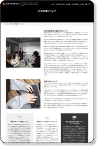 大阪SEO対策・WEB集客無料相談ならデザインファミリー