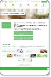 カウンセリング・認知行動療法ツール集|京都・医療法人栄仁会 宇治おうばく病院