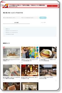 東京の百貨店・ショッピングモール・アウトレットモール情報【Lets】レッツエンジョイ東京