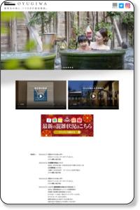 OYUGIWA(おゆぎわ)|海老名の地の温浴施設