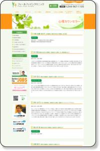 心理カウンセラー|【フィールファインクリニック】|川崎市|新百合ヶ丘|精神科|心療内科|カウンセリング|うつ病|不安