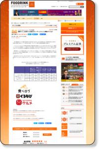 検索サイト、広告料で上位表示がユーザーにストレス。信頼のサイトは?|外食ニュース | FDN フードリンクニュース