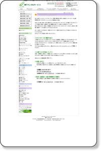 神戸メンタルサービス:取材,企画協力,カウンセラーの出演・寄稿,心理テスト作成