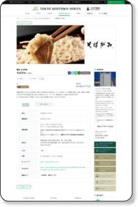 そばがみ | レストラン&フード | 東京ミッドタウン日比谷