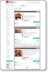 [日本料理・懐石]で探す東京の高級レストラン一覧 - プレミアムレストランガイド[HOT PEPPERグルメ]