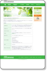 カラーセラピスト資格 | 日本能力開発推進協会 (JADP)