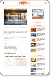 京都・スーパー銭湯おすすめ8選!観光の疲れを癒して♪嵐山駅近くにも