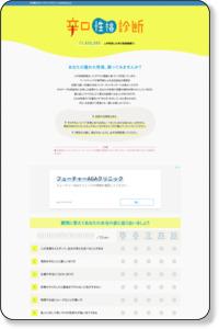 データでわかる辛口性格診断 - produced by JMR生活総合研究所