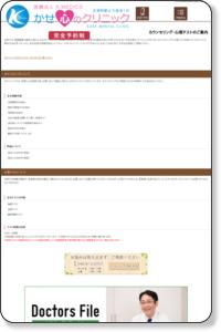 カウンセリング|浦和区北浦和駅1分の心療内科・精神科 かせ心のクリニック