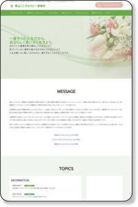 名古屋でカウンセリングと催眠療法| 青山こころセラピー事務所