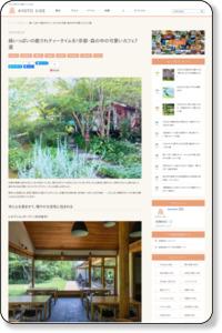 極上の癒しスポット!森の中の可愛いカフェ5選 - KYOTO SIDE 〜知られざる「京都」の魅力を発信〜