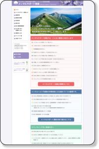徳島での職場におけるストレスチェック・メンタルヘルス対策ならメンタルサポート徳島