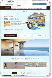 【公式】温泉 絶景露天風呂 | 長崎県 雲仙・島原温泉 ホテル 南風楼