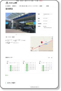 習志野店 | ネッツトヨタ東都【公式サイト】