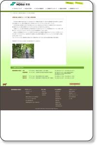 自慢の庭と自家産フルーツピザ  癒しの場を提供 | NOSAI徳島 (徳島県農業共済組合)