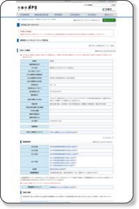 長野県キャリア&カウンセリング研究会 | NPO法人ポータルサイト - 内閣府