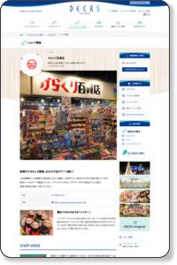 からくり百貨店|ショッピング|店名から探す|ショップ検索|デックス東京ビーチ | お台場(DECKS Tokyo Beach)