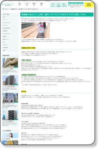 首都圏に住みたい人必見!都内へのアクセスや住みやすさを比較してみた - 一人暮らし向けデザイナーズ賃貸物件専門サイト - 株式会社アンビション・ルームピア