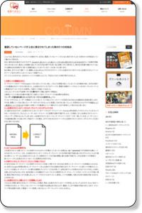 意図していないページが上位に表示されてしまった時の5つの対処法 - コラム | 越境EC ・海外WEBマーケティング専門の世界へボカン