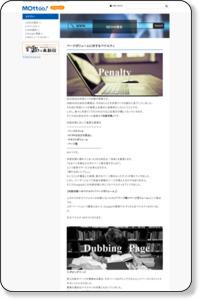 ページボリュームに対するペナルティ | Ottoo!|コンテンツSEO・マーケティング対策システム