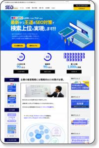 格安SEO対策の東京SEOメーカー グーグル検索上位でWEB集客成功