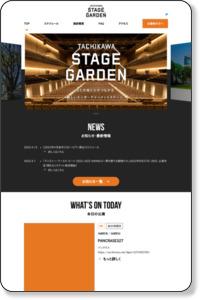 東京立川市の約2,500席の次世代型エンタテインメントホール | TACHIKAWA STAGE GARDEN | 立川ステージガーデン