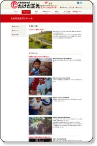 プロフィール | 千葉県議会議員 たけだ正光