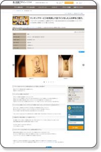 利用者の声[癒し整体院くつろぎ] 店舗デザイン.COM