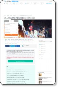 んだ。んだ。秋田。専門家が薦める秋田観光スポット&グルメ30選 | LINEトラベルjp 旅行ガイド
