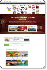 これぞソウルの癒しの空間!韓国版スーパー銭湯チムジルバン5選 - おすすめ旅行を探すならトラベルブック(TravelBook)