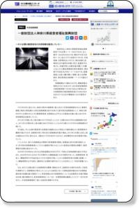 一般財団法人神奈川県経営者福祉振興財団 : 東京商工リサーチ