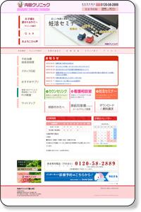 内田クリニック|婦人科_島根県の不妊治療クリニック