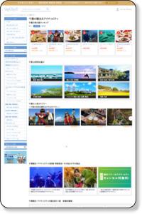 千葉旅行の観光&遊び・体験・レジャー予約サイト VELTRA(ベルトラ)